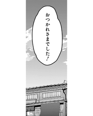 Mag-kazuki-13-01.png