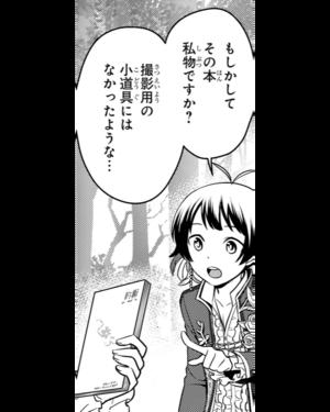 Mag-kazuki-33-09.png
