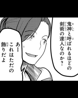 Mag-kazuki-24-05.png