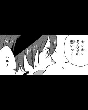 Mag-haruna-12-09.png