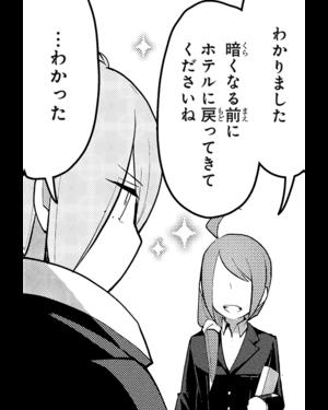 Mag-kazuki-22-12.png