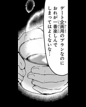 Mag-kazuki-27-11.png