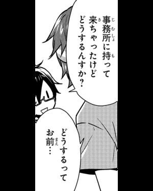 Mag-haruna-26-02.png