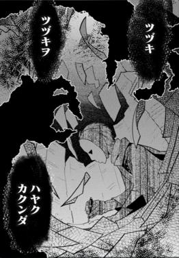 Mag-kazuki-8-04.png